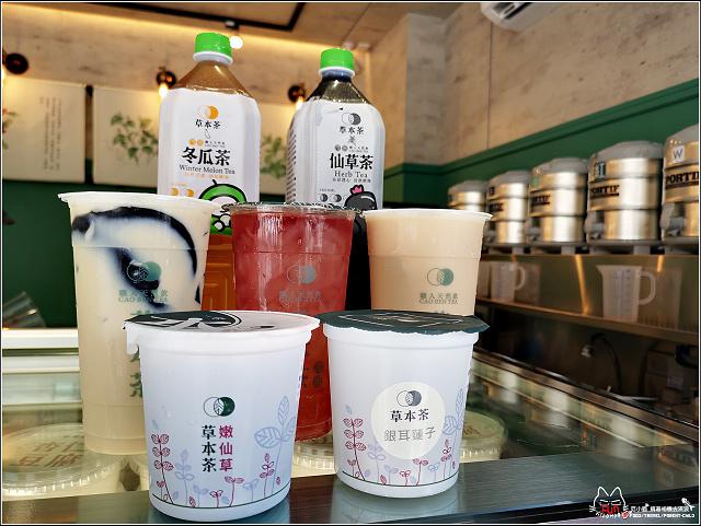 草本茶 - 021.jpg