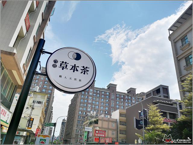 草本茶 - 041.jpg