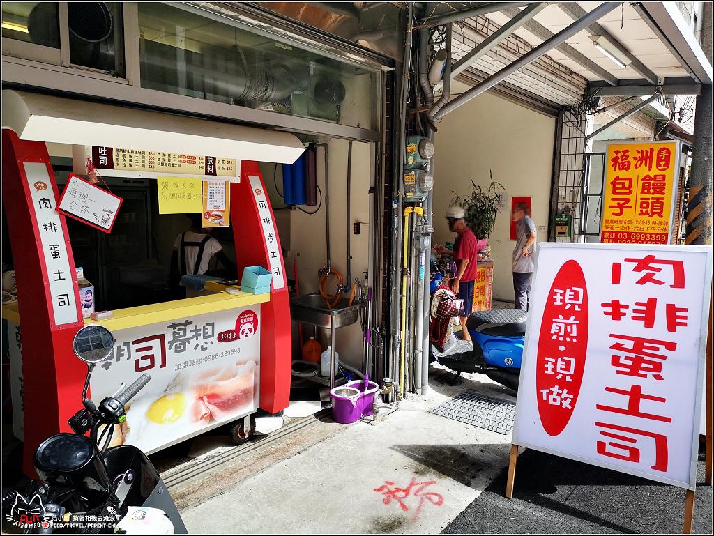 朝司暮想肉排蛋 - 056.jpg