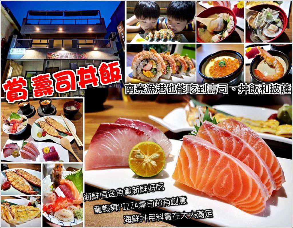 賞壽司丼飯