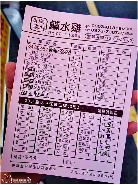 美樂漢林鹹水雞 - 006.jpg