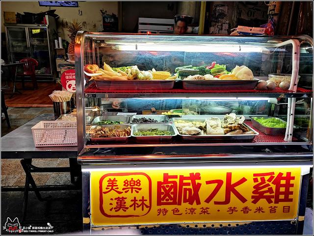 美樂漢林鹹水雞 - 011.jpg