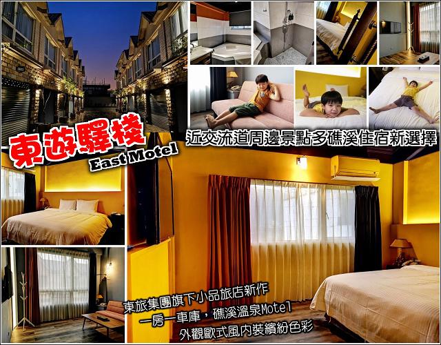 東遊驛棧Motel - 001.jpg