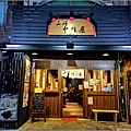 三河中川屋鰻魚飯 - 003.jpg