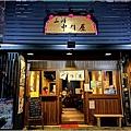 三河中川屋鰻魚飯 - 002.jpg