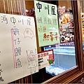 三河中川屋鰻魚飯 - 008.jpg