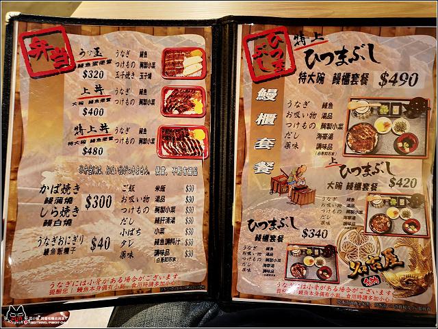 三河中川屋鰻魚飯 - 016.jpg