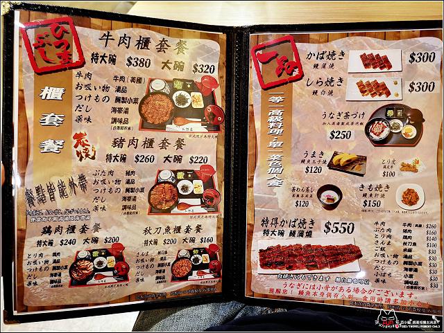 三河中川屋鰻魚飯 - 014.jpg