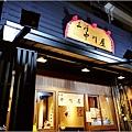 三河中川屋鰻魚飯 - 033.jpg