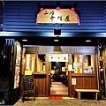 三河中川屋鰻魚飯 - 034.jpg
