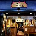 三河中川屋鰻魚飯 - 036.jpg