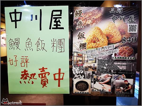 三河中川屋鰻魚飯 - 037.jpg