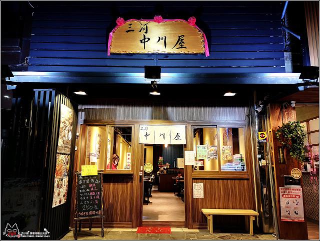 三河中川屋鰻魚飯 - 035.jpg