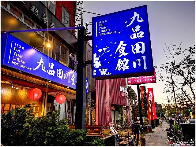 九品田川食館 - 014.jpg
