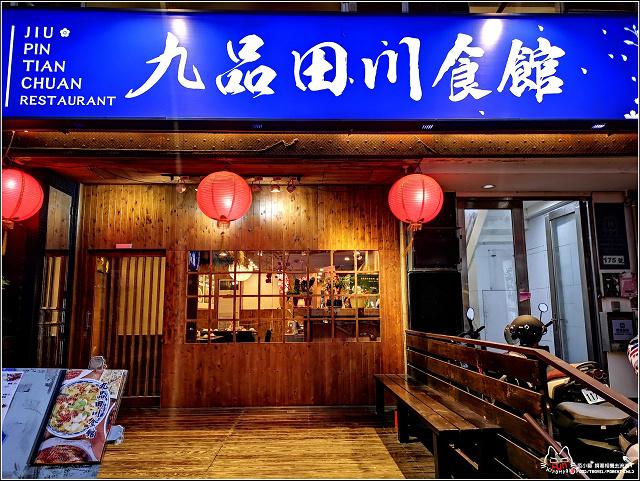 九品田川食館 - 015.jpg