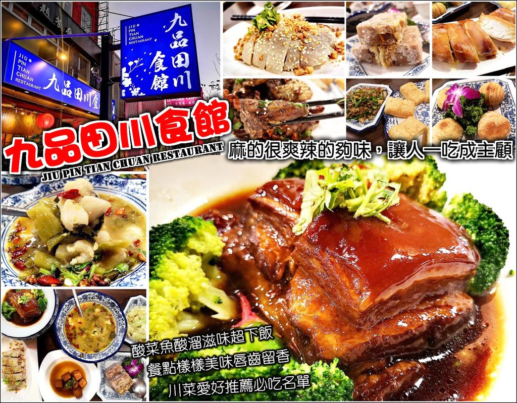九品田川食館 - 001.jpg
