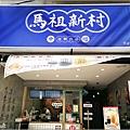 馬祖新村 - 003.jpg