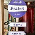 馬祖新村 - 006.jpg