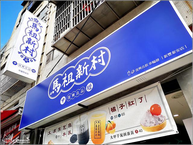 馬祖新村 - 014.jpg