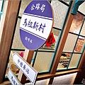 馬祖新村 - 012.jpg