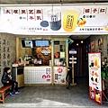 馬祖新村 - 013.jpg