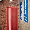 馬祖新村 - 011.jpg