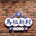 馬祖新村 - 025.jpg