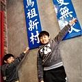 馬祖新村 - 035.jpg