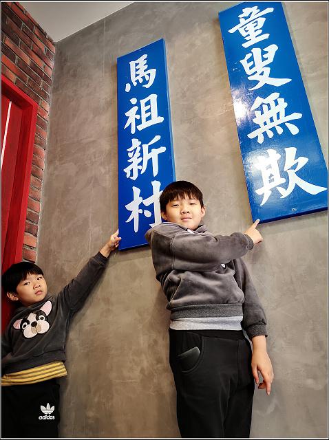馬祖新村 - 036.jpg