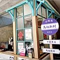 馬祖新村 - 112.jpg