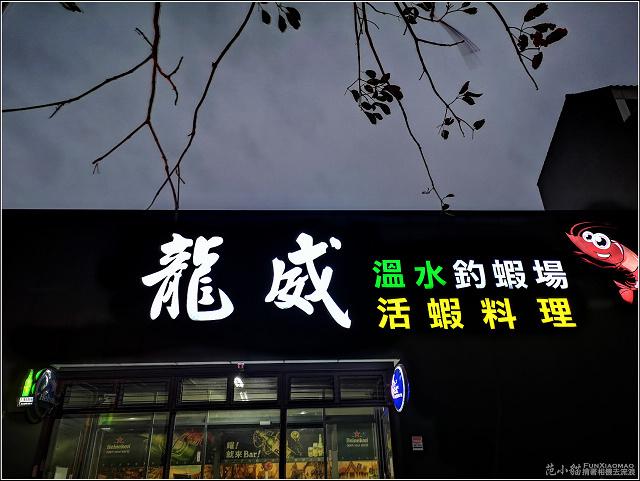 龍威釣蝦場 - 004.jpg