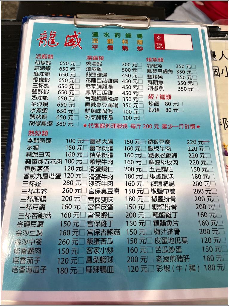 龍威釣蝦場菜單