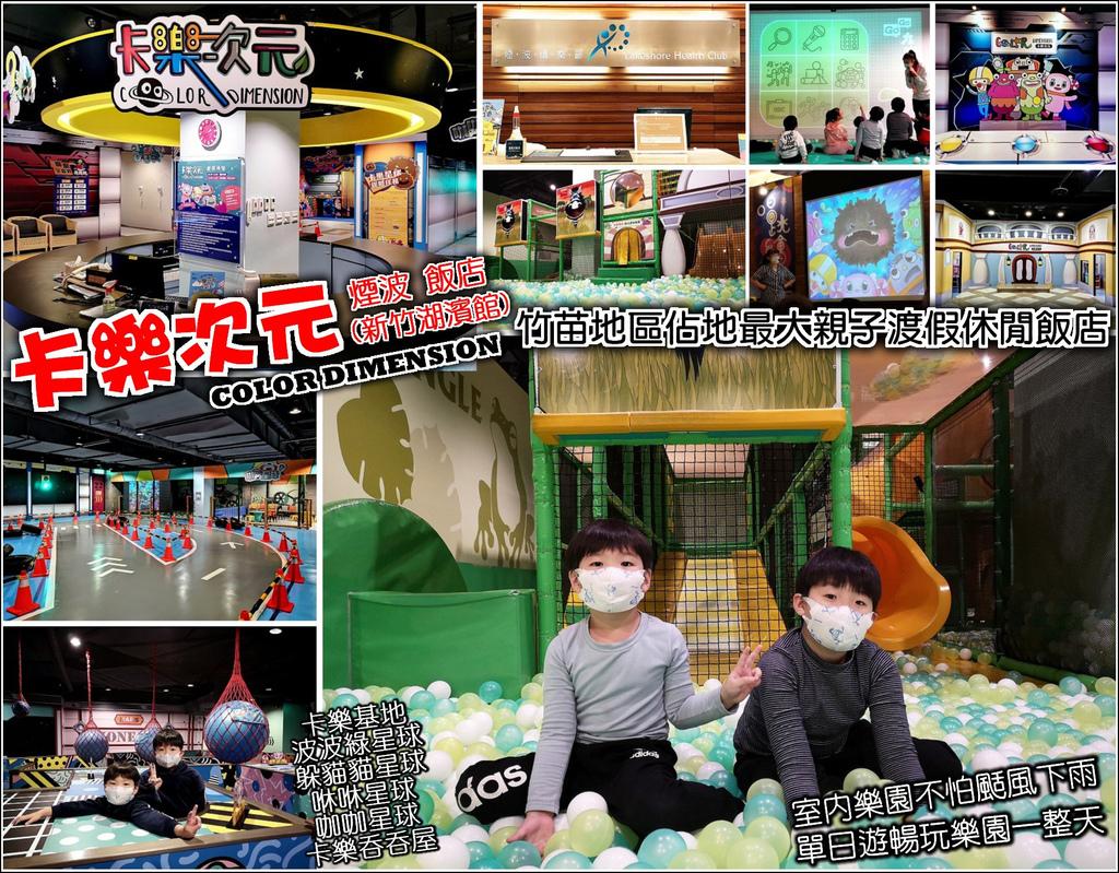 卡樂星球樂園 - 001.jpg