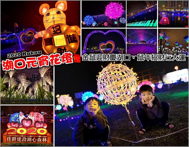 2020湖口元宵花燈 - 001.jpg