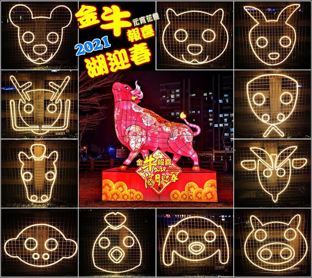 2021 湖口元宵花燈 - 001.jpg