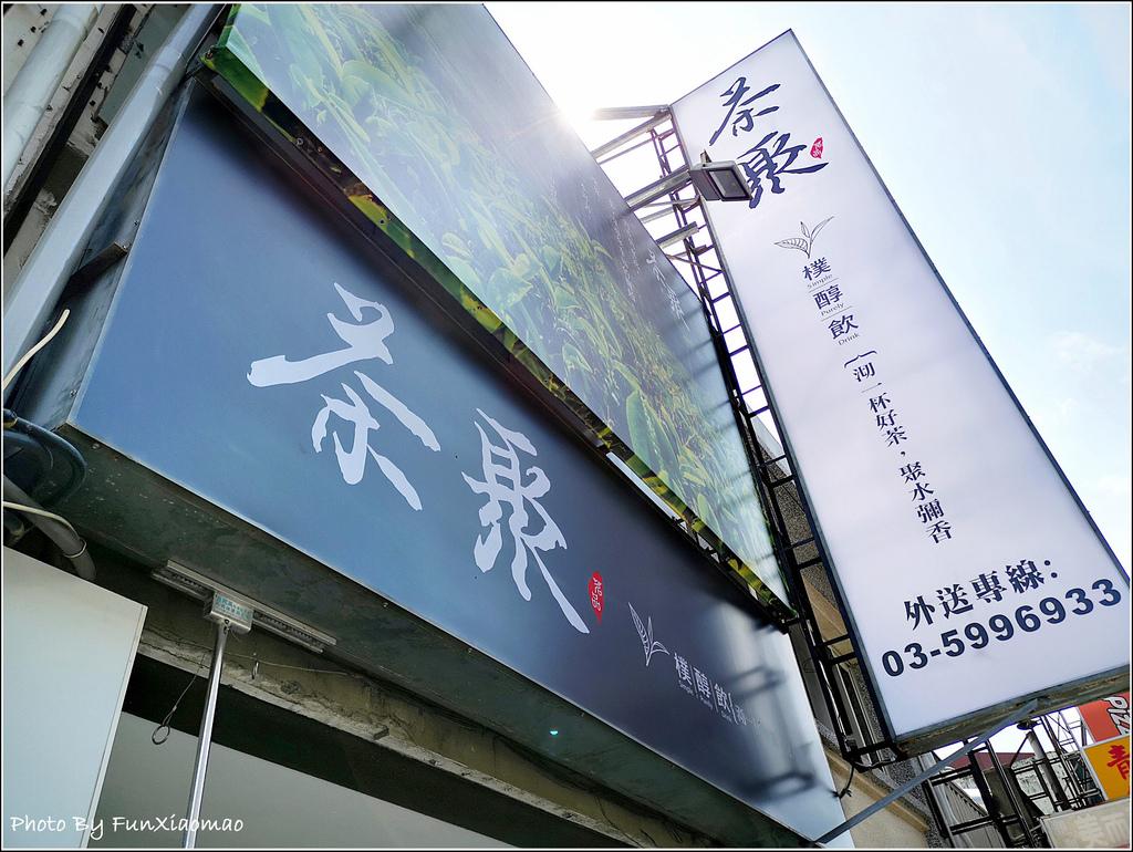茶聚 - 011.jpg