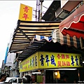 青年城香雞排鹽酥雞 - 002.jpg