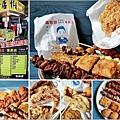青年城香雞排鹽酥雞 - 001.jpg
