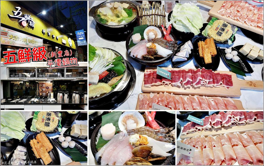 五鮮級平價鍋物 - 001.jpg