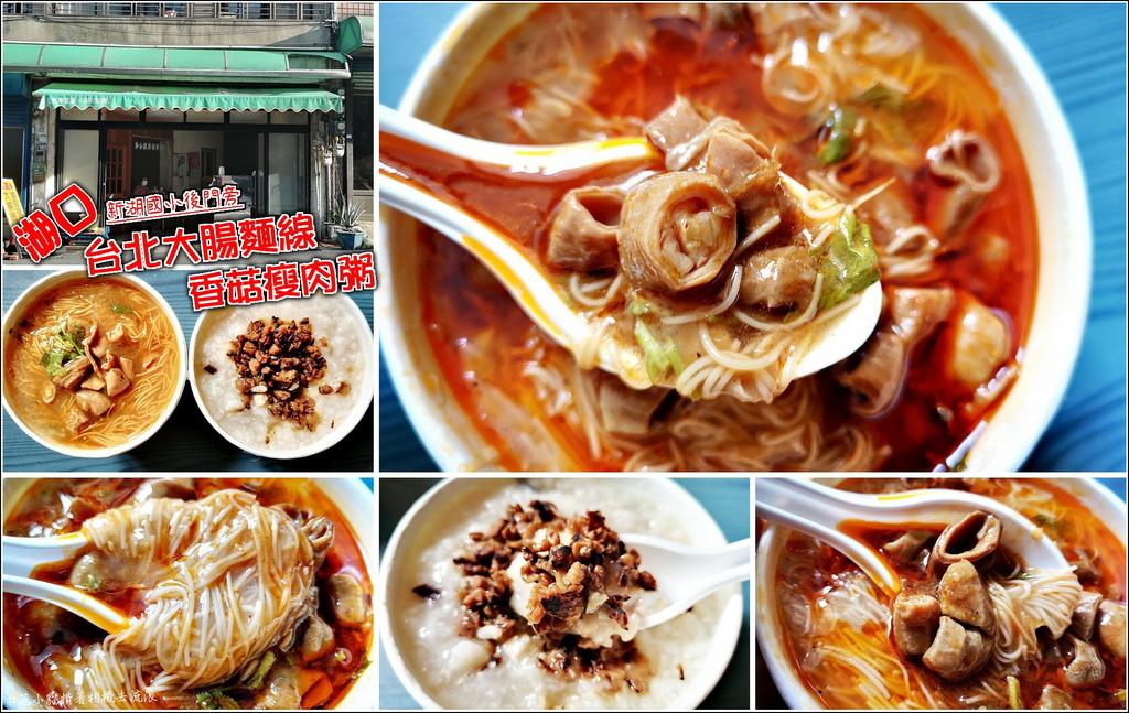 台北大腸麵線 封面