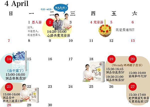 4月份通路活動行事曆[1]