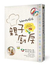 Wendy媽媽親子廚房-立體書