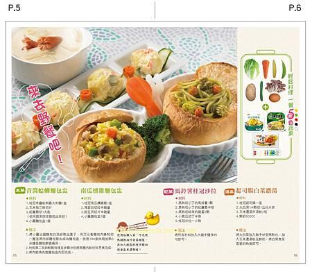 舞色蔬果料理食譜-p.5-6.jpg
