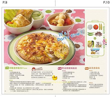 舞色蔬果料理食譜-p.9-10.jpg