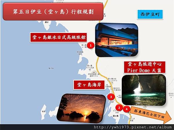 第5日堂堂島行程