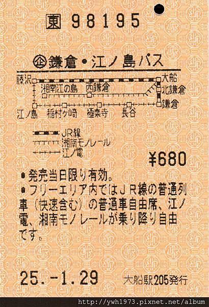 JR鎌倉‧江之島一日 Pass