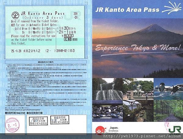 JR關東地區 Pass
