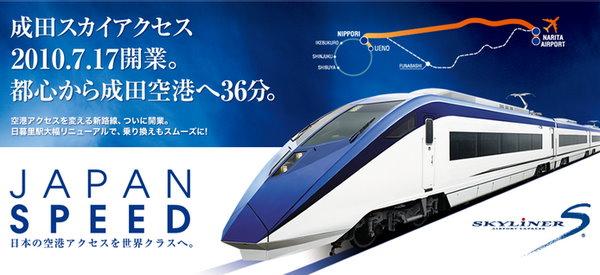 京成電鉄新型Skyliner列車