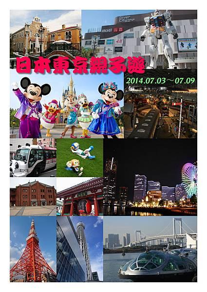 2014年7月3-9日日本東京親子遊(封面)