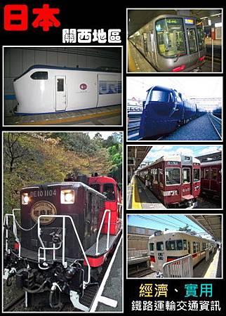 關西地區經濟、實用的鐵路運輸交通資訊